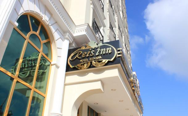 Entrance of the Reis Inn hair transplant hotel in Istanbul